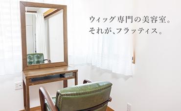 ヘアロス・ウィッグ専門美容室フラッティス画像