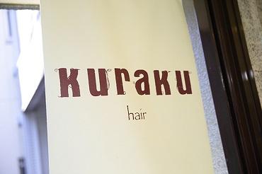 kuraku 羽根木店画像